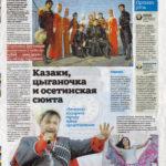 Газета Вечерка