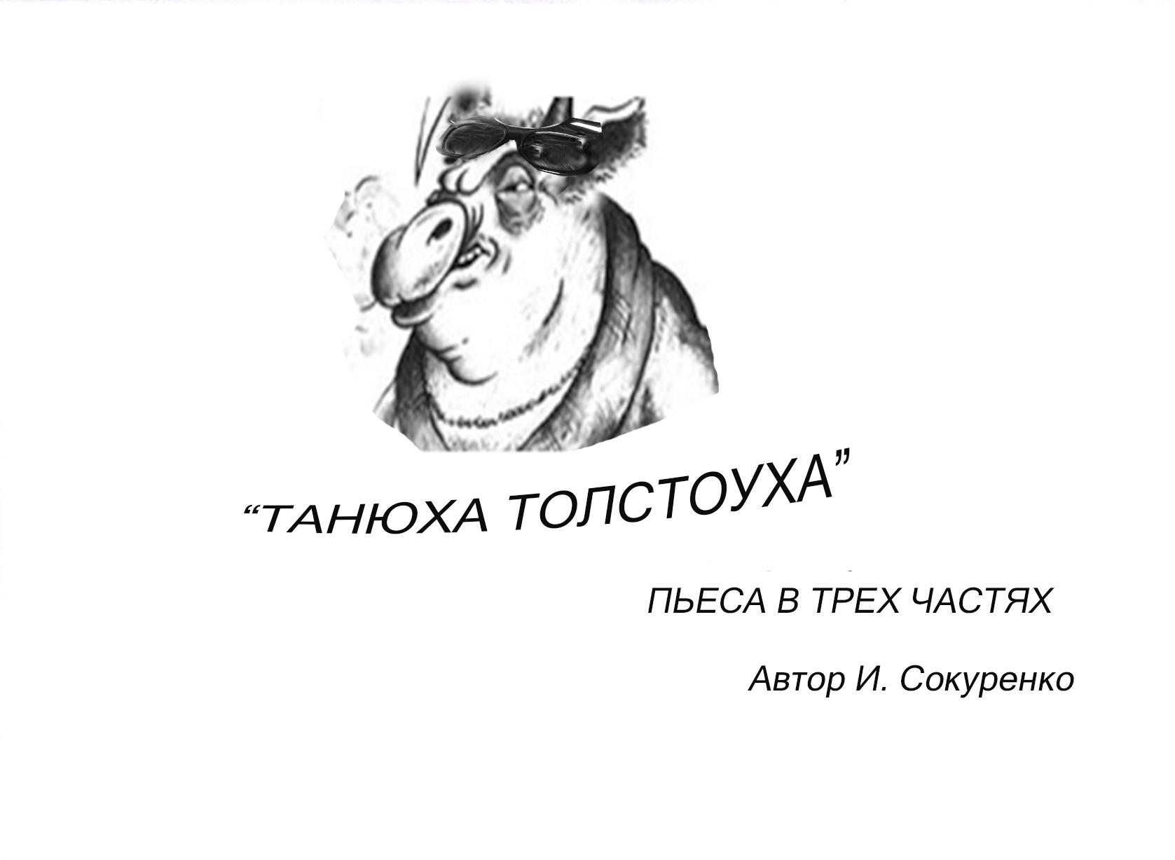 Одноименная повесть ТАНЮХА Глава №3 АНДРЕЙ ПОДЛЕЦОВ