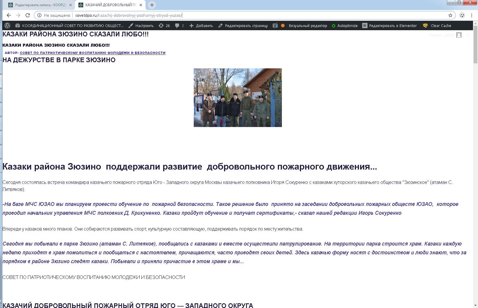 http://sovetdpo.ru/kazachij-dobrovolnyj-pozharnyj-otryad-yuzao/
