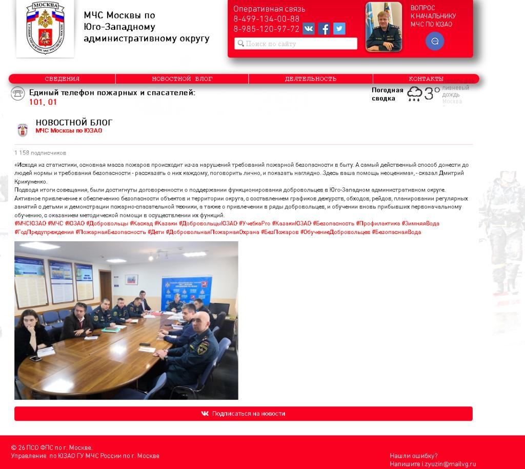 Screenshot 2019 03 19 НОВОСТНОЙ БЛОГ Юго западный административный округ МЧС Москвы по ЮЗАО Москва