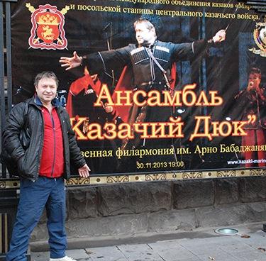 концерт в Ереване