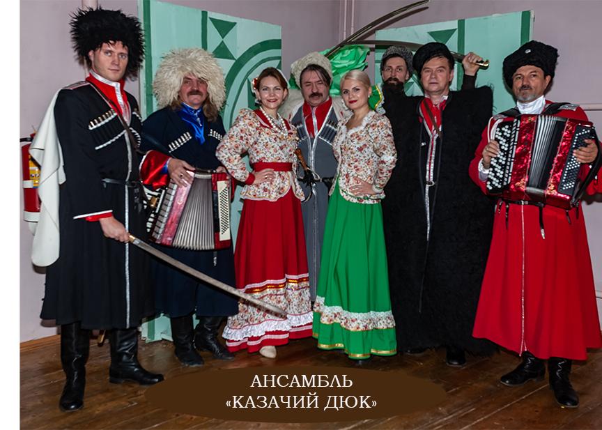 КАЗАЧИЙ ХОР