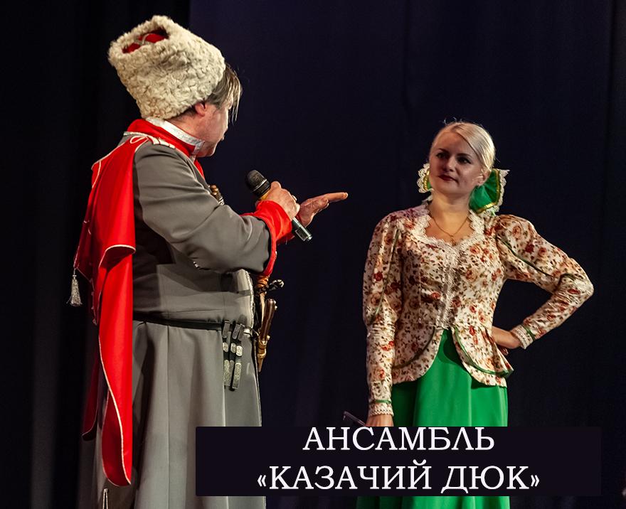 АТАМАН И КАЗАЧКА НА СЦЕНЕ