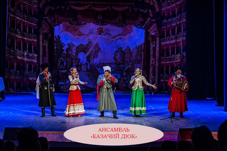 казачий ансамбль на сцене