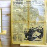 газеты времен войны